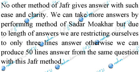 The Knowledge Of JAFR: Four Elements Methods   Roohani Aloom (Eng)