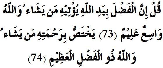 Surah Aal e Imran verses 73 74