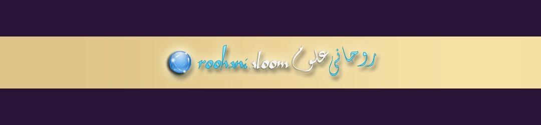 Roohani Aloom (Eng)