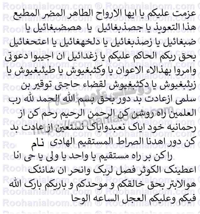 ice-drug-spiritual-islamic-treatment-amulet-conjuration
